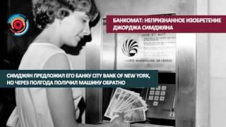 Джордж Симджян  изобретатель первого банкомата в мире