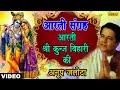 Anup Jalota - Aarti Kunj Bihari Ki (aarti Sangrah Vol.3) (hindi) video