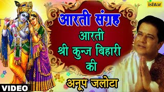 Anup Jalota - Aarti Kunj Bihari Ki (Aarti Sangrah Vol.3) (Hindi)