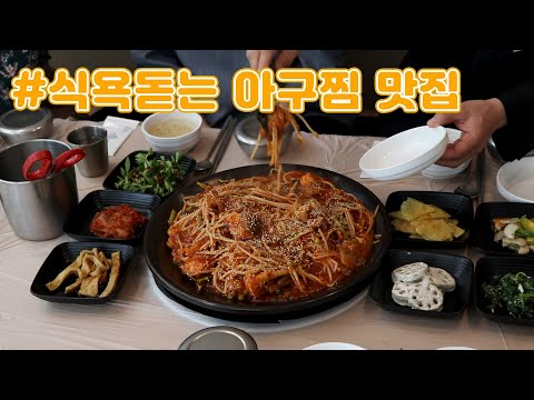 아구대감 아구찜[맛집 탐방 14번째]