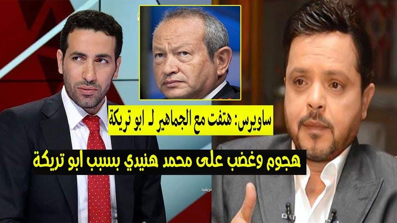 هجوم عنيف على الفنان محمد هنيدى بسبب دعمه لابوتريكة ونجيب ساويرس يرد