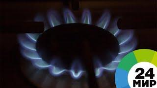 Астану полностью газифицируют к концу 2019 года - МИР 24