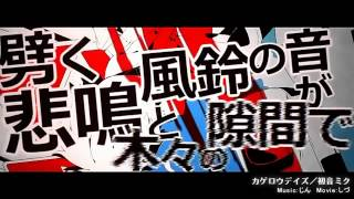 【初音ミク】カゲロウデイズ【オリジナルPV】【中文字幕】