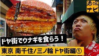⦅酒場ナビ⦆南千住/三ノ輪 ドヤ街でウナギを食らう!