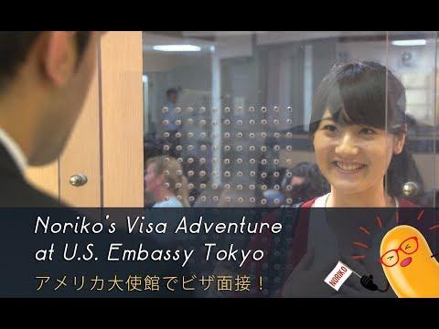 アメリカ非移民ビザ面接の手順【大使館公式解説ビデオ】 2017/5/24 更新