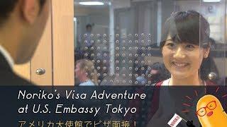 2017年5月24日に更新されました) 「アメリカ大使館でのビザ面接ってど...