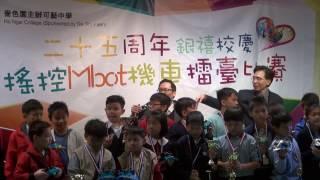 科技動感嘉年華-機械人擂台比賽