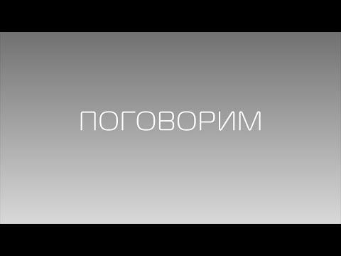 Поговорим. Гость программы Елена Морозова (19 июня 2018 года)