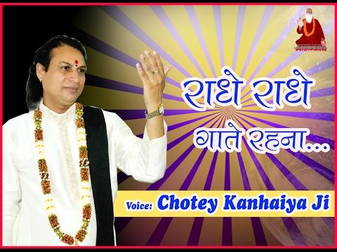 Radhe Radhe Gate Rahana ll Chotey Kanhaiya Ji Maharaj ll Radhe Krishna Bhajan ll Full HD ll 2017