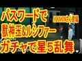 أغنية 【3DSモンスト】ヒカキンさんにパスワードで獣神玉&ルシファーGET! ガチャで星5乱舞だぜ モンスターストライク実況