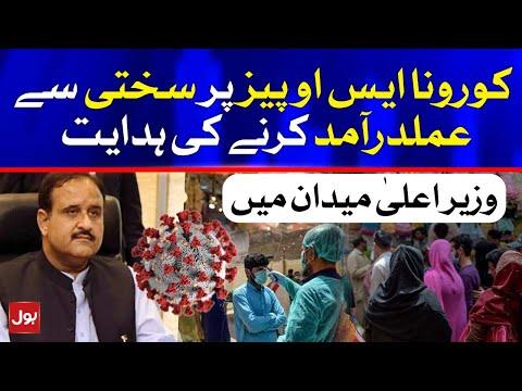 CM Punjab Usman Buzdar to Ensure Strict Implementation of COVID-19 SOP's