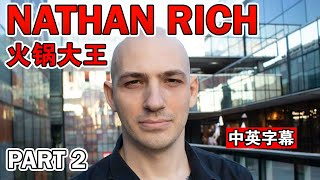 Nathan Rich 火锅大王 Life Story Part 2