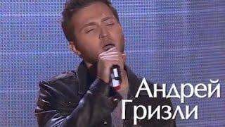 Андрей Гризли - Знаешь - шоу Голос 3 (5 выпуск от 03.10.2014)