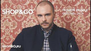 SHOP&GO Fashion People Февраль 2018