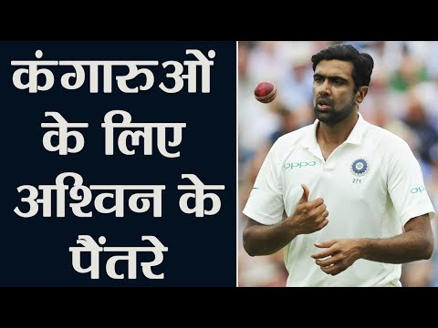 India Vs Australia 1st Test: R Ashwin has new weapons to succeed in Australia| वनइंडिया हिंदी