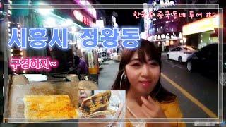 한국에 있는 작은 중국거리- 시흥시 정왕동