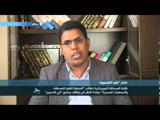 """أحمد ولد الوديعة: هذه هي أسباب إيقاف """"في الصميم"""""""
