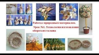 Природный материал - Урок №1. Технология изготовления оберега из листьев початка кукурузы (Талаша)