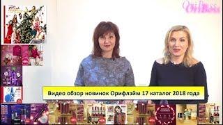 Видео обзор новинок Орифлэйм 17 каталог 2018 года