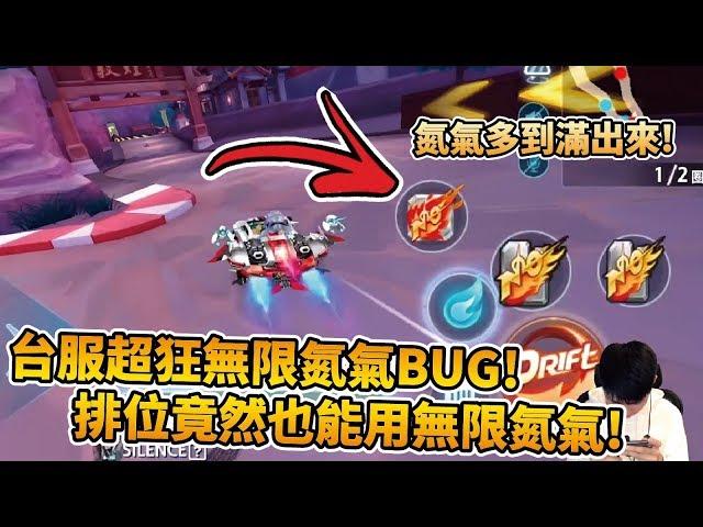 【小草Yue】台服史上最狂無限氮氣Bug!讓你全程氮氣開到爽!超重大Bug排位賽竟然也能用?!【極速領域】