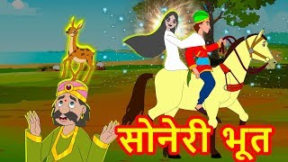 सोनेरी भूत-Marathi Goshti-Marathi Fairy Tales-Marathi Story-Chan Chan Gosti-Marati Cartoons