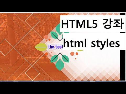 HTML5강좌 5강 - html styles
