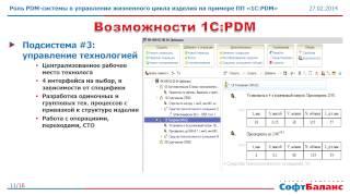 видео 1С:PDM Управление инженерными данными
