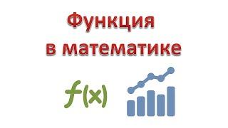01. Что такое функция в математике
