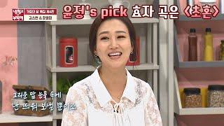 팬들의 사랑에 힘입은 장윤정(Jang Yun Jung)…