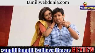 சங்கிலி புங்கிலி கதவத் தொற-விமர்சனம் I Sangili bungili kathava thora Review