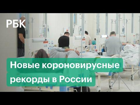 Более 18,6 тыс. заболевших коронавирусом за сутки в России — новый рекорд с начала эпидемии