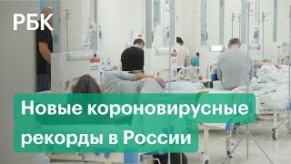 Более 18 6 тыс заболевших коронавирусом за сутки в России новый рекорд с начала эпидемии