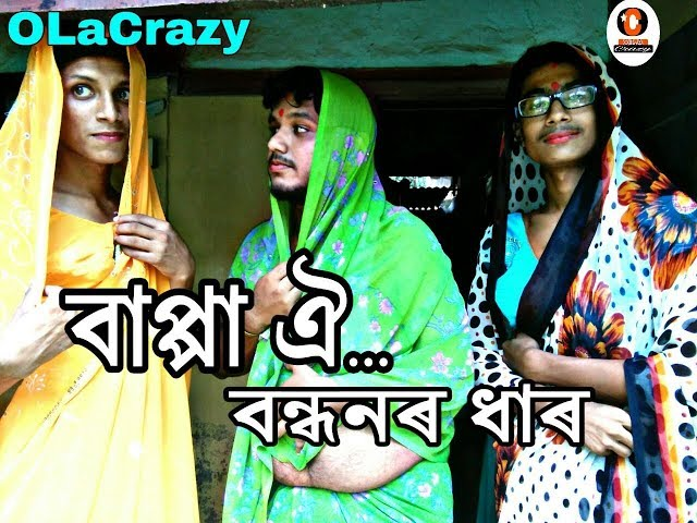 বাপ্পা ঐ,,বন্ধনৰ ধাৰ  || bappao Bandhanr Dhar || OLaCrazy || New Assamese comedy video