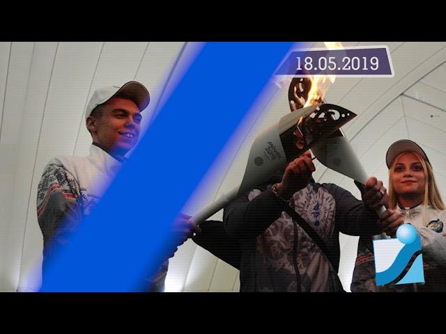 Новостная лента Телеканала Интекс 18.05.19.