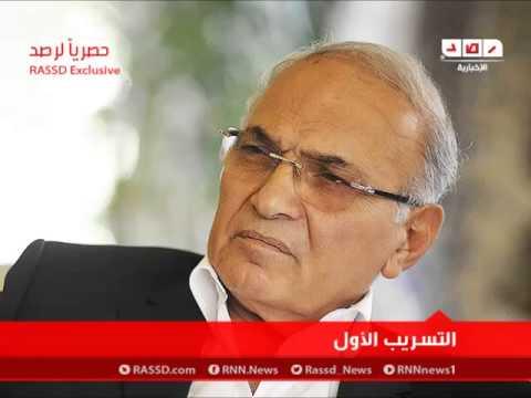 """تسريب (1) - أحمد شفيق: ترشيح الجيش للسيسي """"جهل غريب وقلة خبرة وحتبقى مهزلة"""""""