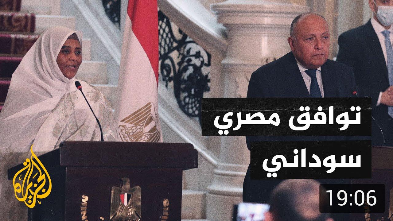 السودان ومصر يؤكدان أهمية تشكيل رباعية دولية للتوسط بشأن سد النهضة  - نشر قبل 23 دقيقة