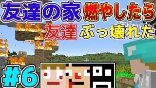 【マインクラフト】あくまで個人戦クラフト#6 放火魔の快楽