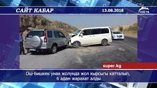 Сайт кабар | Ош-Бишкек унаа жолунда жол кырсыгы катталып, 6 адам жаракат алды
