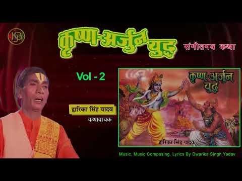 कृष्ण अर्जुन युद्ध Vol 2 / संगीतमय रामायण प्रवचन / Dwarika Singh Yadav / Jukebox