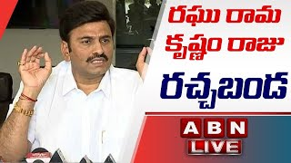 LIVE:రఘు రామ రచ్చబండ LIVE || MP Raghu Rama Krishnam Raju Press Meet LIVE ||  ABN