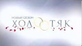 MLP Холостяк 2 сезон 1 серия