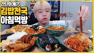 아침밥으로 김밥천국 털기 웅이 먹방 MUKBANG │E…