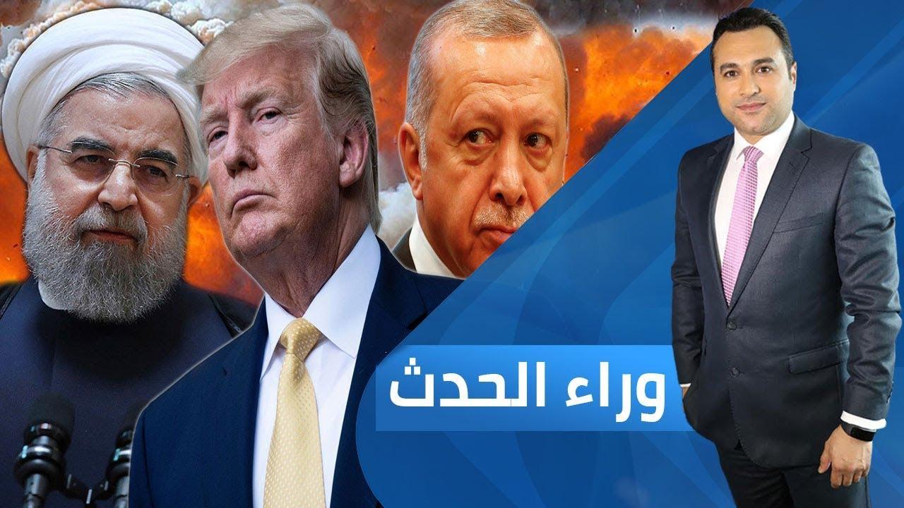 قناة الغد:مخاوف من اندلاع حرب بسبب إيران .. وأزمة جديدة بين واشنطن وأنقرة | وراء الحدث - 2019.7.14