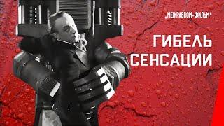 Гибель сенсации (Робот Джима Рипль) / Loss of the Sensation (1935) фильм смотреть онлайн