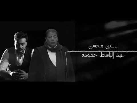 الدنيا - عبد الباسط حموده & ياسين محسن