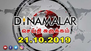 செய்திச்சுருக்கம் | Seithi Surukkam 21-10-2019 | Short News Round Up | Dinamalar