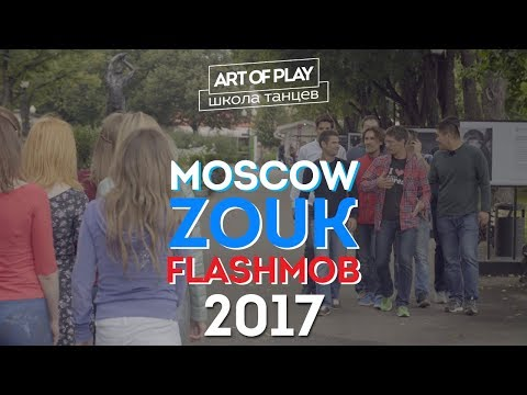 International Zouk Flashmob 2017 / Moscow version / Art of Play school