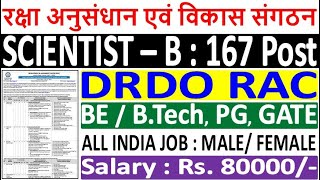 DRDO RAC Scientist-B Recruitment 2020 ¦¦ DRDO Scientist B Eligibility, Selection, Salary, Apply Link