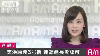 原子力規制委員会は、運転開始から40年を迎える関西電力の美浜原発3号機...