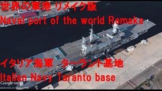 世界の軍港・リメイク版 イタリア海軍 ターラント基地 Italian Navy Taranto base